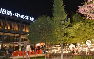 通风器,招商·中央华城